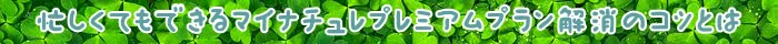 マイナチュレ,育毛剤,プラン,コース,定期,購入,効果,育毛,場合,利用,プレミアム,得,使用,成分,初回,抜け毛,配送,ヶ月,薄毛,ヵ月,送料,プレゼント,ポイント,髪の毛,髪,スタンダードプラン,安心,税,商品,定期購入,配合,返金,頭皮,期間,届け,機能,キャンペーン,返金保証,女性,剤,解約,女性用,ライトプラン,一番,実感,必要,手数料,口コミ,シャンプー,特徴,