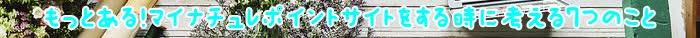 ポイント,利用,マイナチュレ,商品,確認,注文,育毛剤,購入,広告,無添加,場合,使用,髪,クリック,発送,次回,入力,変更,マイ,アカウント,交換,最終,情報,定期,予定,7日,キャンセル,新規,プレゼント,サイト,上,有効,ログイン,入金,ケア,@cosme,チェック,ポイントサイト,コース,方法,支払い,インカム,1円,獲得,現金,Amazon,育毛,届け,還元,女性,