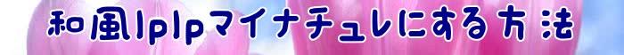 トリートメント,髪,白髪染め,カラー,エキス,色,白髪,使用,頭皮,マイナチュレ,成分,効果,ケア,育毛剤,ブラウン,育毛,おすすめ,シャンプー,抜け毛,染料,口コミ,ヘアカラートリートメント,コース,ルプルプ,商品,利尻,髪の毛,ヶ月,刺激,女性,lplp,定期,場合,オールイン,OneCare,期間,薄毛,無添加,安心,ダメージ,毛髪,ヵ月,届け,花,2本,以上,1本,方法,染め,実感,