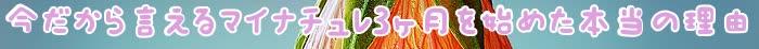 マイナチュレ,効果,使用,育毛,育毛剤,頭皮,抜け毛,ヶ月,髪の毛,エキス,髪,薄毛,成分,口コミ,ヵ月,期間,女性,購入,女性用,シャンプー,商品,ケア,剤,返金保証,半年,実感,場合,無添加,安心,変化,最近,環境,改善,状態,利用,生え際,地肌,配合,男性,全額,定期,コース,結果,分け目,ボリューム,肌,ヘア,サポート,サイクル,サイト,