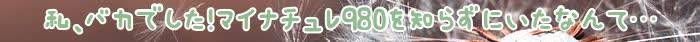 マイナチュレ,育毛剤,980円,育毛,剤,2018年,初回,返金保証,薄毛,定期,コース,効果,ヵ月,女性,無添加,購入,キャンペーン,女性用,価格,公式サイト,コストパフォーマンス,ヶ月,口コミ,6か月間,以下,抜け毛,比較,費用,長春,毛,精,公式,2回目,成分,使い方,Amazon,情報,お伝え,オフ,違い,特徴,理由,評価,20代前半,ストレス,一時期,髪の毛,お母さん,刺激,ないし,