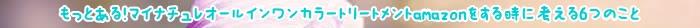 トリートメント,カラー,マイナチュレ,マイナチュレカラートリートメント,マイナチュレヘアカラートリートメント,白髪染め,口コミ,髪,色,白髪,効果,使用,頭皮,ブラウン,購入,具合,定期,場合,商品,コース,公式サイト,髪の毛,成分,シャンプー,ダーク,使い方,タオル,エキス,ケア,1回,1本,ヘアカラートリートメント,発売,マイナチュレオールインワンカラートリートメント,評判,敏感肌,解約,安心,楽天,変更,販売,最安値,値段,2回目,初回,得,方法,電話,理由,Amazon,
