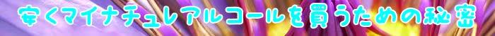 エキス,マイナチュレ,成分,頭皮,育毛剤,アルコール,効果,育毛,液,女性,髪,無添加,使用,コンディショナー,副作用,配合,コース,口コミ,促進,フェノキシエタノール,女性用,エタノール,抽出,水添,アレルギー,痒み,存在,髪の毛,ローズマリー,加水分解,アミノ酸,dl,安全,声,利用,予防,ラベンダー,セイヨウサンザシ,セージ,健康,海藻,セリン,プロリン,有効,評価,ステアリン酸,デリケート,場合,男性,医薬部外品,
