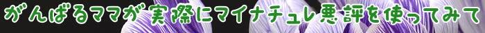 マイナチュレ,効果,育毛剤,頭皮,抜け毛,口コミ,シャンプー,ヶ月,成分,育毛,薄毛,女性,髪の毛,髪,商品,supli,購入,無添加,ケア,匂い,実感,剤,情報,ポイント,人気,環境,おすすめ,主婦,毎日,使い,心地,ボリューム,ページ,使用,悪評,朝晩,塗布,シリコン,マイナチュレシャンプー,毛髪,チェック,方法,評判,女性用,評価,副作用,返金保証,使い方,サポート,声,