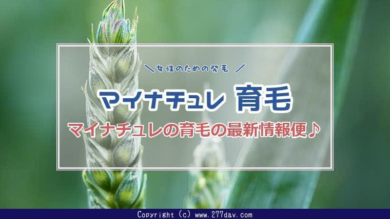 マイナチュレ,育毛アイキャッチ画像