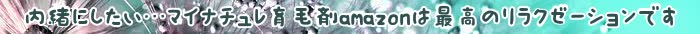 マイナチュレ,購入,育毛剤,Amazon,解約,定期,育毛,公式サイト,シャンプー,方法,コース,効果,楽天,返金保証,商品,電話,頭皮,必要,ヶ月,使用,髪,手順,女性,販売,全額,無添加,成分,キャンペーン,条件,場合,送料,制度,女性用,剤,薄毛,確認,図解,申込み,得,注文,一番,マイナチュレシャンプー,ok,メール,最安値,問い合わせ,リサーチ,便,連絡,販売店,