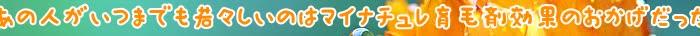 育毛剤,マイナチュレ,頭皮,効果,使用,育毛,抜け毛,髪,薄毛,ヶ月,エキス,髪の毛,女性,剤,成分,無添加,期間,購入,口コミ,場合,女性用,実感,改善,男性,ヵ月,商品,原因,シャンプー,ケア,環境,乾燥,地肌,刺激,最近,サイクル,悩み,ホルモン,返金保証,治療,脱毛,以前,毎日,変化,配合,バランス,ボリューム,マッサージ,以上,状態,ストレス,
