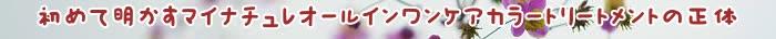 トリートメント,カラー,マイナチュレ,髪,色,白髪,使用,白髪染め,エキス,口コミ,場合,頭皮,コース,ケア,定期,マイナチュレカラートリートメント,ダメージ,テスト,ヘアカラートリートメント,染料,タオル,髪の毛,シャンプー,花,1本,1回,値段,ブラウン,成分,アレルギー,放置,効果,送料,オールインワン,いつ,届け,得,商品,地肌,ヘアケア,OneCare,安心,パッチ,評価,刺激,おすすめ,手袋,茎,公式サイト,スカルプケア,
