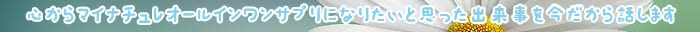 マイナチュレ,効果,頭皮,成分,抜け毛,ヶ月,育毛,ケア,髪の毛,supli,髪,育毛剤,シャンプー,毛髪,無添加,サプリメント,薄毛,美容,健康,口コミ,実感,肌,粒,商品,配合,コース,さま,促進,購入,紹介,改善,匂い,環境,オールインワンサプリ,サポート,ポイント,以上,変化,40代,使用,毎日,オールインワン,女性,送料,ハリ,エキス,安心,ボリューム,血行,得,