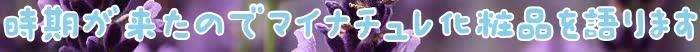 マイナチュレ,育毛剤,買取,頭皮,育毛,効果,化粧品,ロフト,薄毛,成分,髪,東急ハンズ,製品,女性,薬局,使用,男性,公式サイト,口コミ,購入,天然,商品,安心,剤,無添加,ケア,メーカー,抜け毛,@cosme,情報,由来,レッド,ピジョン,サプリメント,発,メカニズム,雑貨,悩み,夫,全国,カウゾー,チェック,刺激,無着色,豊富,期待,買取り,おすすめ,あなた,代,
