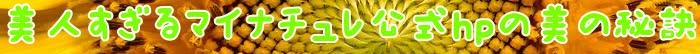 マイナチュレ,育毛剤,使用,エキス,育毛,商品,頭皮,定期,コース,抜け毛,場合,効果,髪の毛,解約,購入,剤,シャンプー,女性,公式サイト,方法,髪,注文,成分,ヶ月,Amazon,期間,薄毛,利用,ヵ月,無添加,電話,届け,返金保証,確認,ケア,実感,メール,楽天,送料,制度,環境,連絡,販売,必要,お客様,最安値,女性用,公式,お願い,条件,