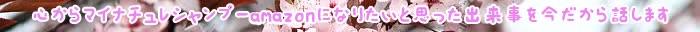 マイナチュレ,シャンプー,育毛剤,効果,頭皮,使用,育毛,成分,マイナチュレシャンプー,髪,女性,無添加,抜け毛,購入,口コミ,エキス,コース,ヵ月,ケア,薄毛,ヶ月,楽天,Amazon,定期,送料,人気,配合,刺激,必要,安心,アミノ酸,髪の毛,塗布,届け,スカルプ,ノンシリコン,肌,バランス,洗浄,ボトル,実感,環境,最安値,得,以上,洗い,制度,公式サイト,方法,剤,