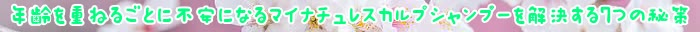 シャンプー,頭皮,マイナチュレ,成分,コンディショナー,髪,エキス,効果,スカルプ,無添加,使用,リニューアル,table,配合,ケア,悩み,コース,ボトル,加水分解,スカルプケア,育毛,抜け毛,ヘア,髪の毛,ノンシリコン,以上,シリコン,口コミ,エイジング,年齢,酸化,今回,アップ,おすすめ,セット,送料,マイナチュレスカルプシャンプー,アミノ酸,中身,酸,果実,フラーレン,トラブル,指,通り,.S,kelnu,PX,F5,mhfenf,
