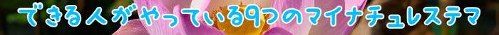 マイナチュレ,育毛剤,ステマ,効果,商品,口コミ,女性用,情報,ちゃ,回答,ナチュレ,使用,悪評,内容,宣伝,評価,人気,警告,インチキ,半月,業者,サイト,育毛,ボケ,ヤクザ,経営,@cosme,美容,抜け毛,イクオス,剤,成分,作り話,バレバレ,凶悪,URL,誇大広告,紹介,方法,ブブカ,嘘,営業所,止め,やり方,分析,ランキング,副作用,期間,匿名,信用,