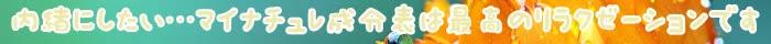 マイナチュレ,エキス,成分,髪,頭皮,使用,育毛剤,トリートメント,育毛,効果,シャンプー,抜け毛,カラー,ヶ月,色,ケア,女性,口コミ,白髪染め,髪の毛,マイナチュレシャンプー,配合,薄毛,商品,場合,白髪,アミノ酸,コース,定期,剤,無添加,刺激,洗浄,期間,女性用,実感,染料,BELTA,液,ダメージ,花,オールイン,OneCare,フリー,ヵ月,毛髪,おすすめ,サポート,2本,状態,