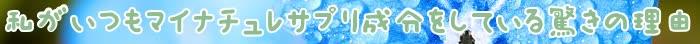 成分,育毛,マイナチュレサプリ,健康,髪の毛,髪,効果,毛髪,頭皮,ケア,サプリメント,美容,栄養,エキス,女性,栄養素,コース,改善,無添加,アミノ酸,物,肌,配合,抽出,植物,カバー,血行,酵素,さま,環境,バランス,細胞,必要,マイナチュレ,酵母,たんぱく質,場合,促進,育毛剤,利用,含有,種子,豊富,109種,定期,送料,supli,使用,代謝,粒,