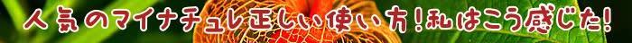 マイナチュレ,効果,育毛剤,頭皮,使用,育毛,薄毛,抜け毛,女性,髪の毛,成分,実感,使い方,マッサージ,シャンプー,ヶ月,購入,口コミ,塗布,男性,髪,エキス,コース,ケア,方法,定期,産後,人気,ヵ月,ドライヤー,環境,配合,肌,対策,剤,原因,利用,解約,女性用,評判,商品,バランス,薬用,毎日,2回,無添加,ポイント,浸透,期待,サイクル,