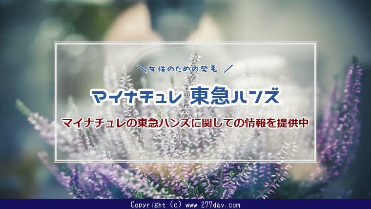 マイナチュレ,東急ハンズアイキャッチ画像