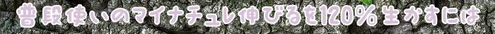 マイナチュレ,効果,育毛,抜け毛,育毛剤,女性,頭皮,薄毛,使用,成分,髪,口コミ,エキス,髪の毛,シャンプー,剤,購入,無添加,期間,ケア,ヶ月,爪,商品,実感,方法,場合,男性,配合,毎日,評判,液,原因,予防,ヵ月,悩み,環境,ボリューム,女性用,最近,改善,期待,最安値,人気,使い方,乾燥,対策,おすすめ,紹介,安心,促進,