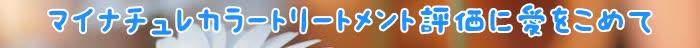トリートメント,カラー,髪,マイナチュレ,白髪染め,色,口コミ,マイナチュレカラートリートメント,白髪,マイナチュレヘアカラートリートメント,使用,頭皮,エキス,効果,成分,ブラウン,場合,ケア,定期,コース,購入,商品,具合,タオル,シャンプー,染料,1本,使い方,方法,髪の毛,ダーク,花,公式サイト,OneCare,2本,1回,ダメージ,オールイン,安心,評判,敏感肌,変更,@cosme,発売,ヘアカラートリートメント,刺激,評価,解約,2回目,初回,