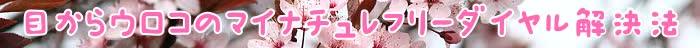 マイナチュレヘアカラートリートメント,解約,マイナチュレ,効果,口コミ,髪,マイナチュレカラートリートメント,トリートメント,購入,色,カラー,商品,定期,使用,電話,成分,方法,場合,白髪染め,確認,フリーダイヤル,白髪,使い方,連絡,育毛剤,公式サイト,発送,便,KI-LALA☆,利用,理由,ブラウン,情報,コース,返金,女性,おすすめ,頭皮,いつ,紹介,手続き,返品,シャンプー,注意,得,ヘアケア,トライアル,敏感肌,天然水,薄毛,