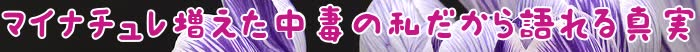 マイナチュレ,使用,育毛剤,抜け毛,髪,効果,エキス,頭皮,薄毛,育毛,女性,口コミ,髪の毛,ヶ月,実感,シャンプー,期間,剤,成分,ヵ月,商品,進行,女性用,購入,ボリューム,男性,最近,場合,返金,改善,原因,無添加,ホルモン,ケア,元気,分け目,毎日,産後,地肌,年代,以上,環境,生え際,塗布,サイクル,バランス,仕事,以前,マッサージ,液,