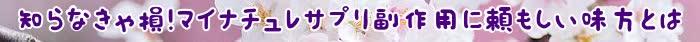 マイナチュレ,効果,育毛剤,育毛,頭皮,抜け毛,髪,髪の毛,口コミ,薄毛,成分,ヶ月,シャンプー,女性,supli,ケア,剤,サプリメント,実感,肌,場合,使用,改善,無添加,コース,購入,健康,匂い,毛髪,男性,さま,治療,マイナチュレサプリ,栄養,環境,ボリューム,変化,女性用,原因,副作用,マイナチュレシャンプー,美容,商品,毎日,紹介,方法,酵素,40代,心地,安心,
