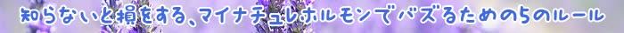 薄毛,マイナチュレ,育毛剤,効果,女性,産後,ホルモン,抜け毛,女性ホルモン,頭皮,対策,育毛,成分,バランス,シャンプー,原因,使用,無添加,髪,剤,男性,安心,減少,授乳,必要,ストレス,量,髪の毛,配合,口コミ,分泌,出産,状態,身体,実感,ケア,薬用,赤ちゃん,デリケート,豆乳,評判,変化,人気,影響,エストロゲン,有効成分,負担,出産後,場合,ダイエット,