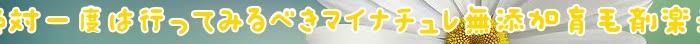 マイナチュレ,育毛剤,育毛,購入,送料,無添加,剤,最安値,女性,楽天,公式サイト,シャンプー,効果,頭皮,薄毛,定期,方法,比較,レビュー,120ml,女性用,以上,公式,Amazon,薬局,成分,商品,アマゾン,コース,薬用,市販,理由,ケア,返金保証,必要,使用,6か月,価格,医薬部外品,1万円,抜け毛,ドラッグストア,販売,解説,注文,1本,マイナチュレシャンプー,ヶ月,髪,洗浄,