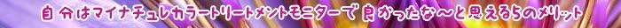 トリートメント,カラー,マイナチュレ,髪,色,使用,白髪染め,白髪,マイナチュレカラートリートメント,口コミ,エキス,場合,頭皮,コース,定期,ブラウン,具合,タオル,成分,ケア,テスト,購入,染料,商品,シャンプー,ダメージ,1本,マイナチュレオールインワンカラートリートメント,ヘアカラートリートメント,髪の毛,アレルギー,安心,放置,公式サイト,花,得,ダーク,発売,1回,変更,おすすめ,値段,解約,評判,効果,部分,パッチ,満足,方法,返金保証,