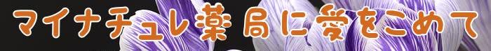 マイナチュレ,購入,効果,育毛剤,公式サイト,抜け毛,市販,口コミ,育毛,産後,成分,ハゲ,薬局,楽天,髪,頭皮,使用,ドラッグストア,Amazon,アマゾン,販売,シャンプー,剤,女性用,店舗,得,安心,女性,定期,ケア,トリートメント,最安値,返金保証,商品,薄毛,価格,リジュン,白髪染め,男性,ロフト,販売店,カラー,人気,利用,ヵ月,東急ハンズ,理由,コース,大手,改善,