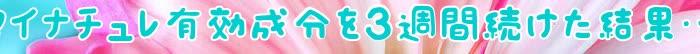 育毛剤,マイナチュレ,エキス,成分,育毛,効果,使用,頭皮,シャンプー,女性,抜け毛,配合,有効成分,剤,薄毛,無添加,髪の毛,ルルシア,髪,女性用,促進,比較,口コミ,期間,BELTA,ケア,原因,ヵ月,ヶ月,薬用,環境,天然,商品,特徴,アミノ酸,男性,毛,血行,毛根,改善,ダメージ,価格,購入,コース,評判,毛髪,おすすめ,実感,ナノ,バランス,
