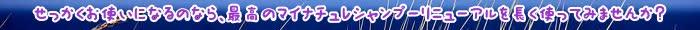 マイナチュレ,シャンプー,頭皮,効果,成分,リニューアル,抜け毛,髪,コンディショナー,使用,育毛剤,エキス,育毛,髪の毛,無添加,コース,ケア,女性,ボトル,配合,薄毛,ヵ月,table,口コミ,年齢,悩み,購入,定期,実感,加水分解,安心,酸化,人気,マイナチュレシャンプー,女性用,スカルプ,塗布,環境,アマゾン,対策,肌,シリコン,ヶ月,紹介,スカルプケア,通り,セット,全額,返金,以上,