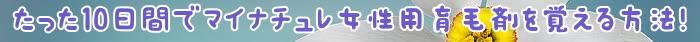 使用,育毛剤,頭皮,マイナチュレ,髪,抜け毛,エキス,育毛,効果,薄毛,髪の毛,女性,成分,期間,ヶ月,ヵ月,女性用,剤,無添加,商品,シャンプー,原因,実感,変化,ホルモン,ケア,改善,環境,男性,量,バランス,部分,産後,液,購入,口コミ,ボリューム,配合,年代,刺激,毎日,地肌,40代女性,ヘア,元気,現在,最近,仕事,マッサージ,海藻,