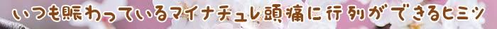 マイナチュレ,マイナチュレヘアカラートリートメント,髪,効果,口コミ,使用,育毛,色,育毛剤,トリートメント,剤,頭皮,成分,抜け毛,購入,カラー,シャンプー,髪の毛,商品,使い方,おすすめ,ヶ月,紹介,頭痛,白髪,ブラウン,実感,毛髪,ケア,女性,安心,期待,毎日,ボリューム,敏感肌,白髪染め,無添加,ヘアケア,副作用,電話,期間,配合,Amazon,ダーク,supli,今回,方法,注意,セット,初回,