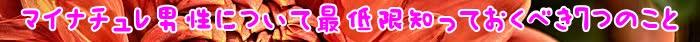 マイナチュレ,効果,男性,育毛剤,女性,薄毛,育毛,比較,シャンプー,使用,口コミ,成分,フィンジア,頭皮,評判,チャップアップ,イクオス,女性用,髪,おすすめ,原因,剤,公式サイト,抜け毛,客観,解説,副作用,解約,人気,配合,定期,コース,ex,期待,無添加,脱毛,supli,楽天,選び方,サイト,対策,ハゲ,紹介,進行,ホルモン,方法,ケア,失敗,皮脂,場合,