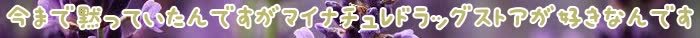 マイナチュレ,マイナチュレカラートリートメント,育毛剤,効果,育毛,購入,頭皮,髪,公式サイト,ドラッグストア,剤,抜け毛,商品,薬局,白髪染め,女性,薄毛,髪の毛,販売,ロフト,色,場合,口コミ,楽天,東急ハンズ,Amazon,シャンプー,店舗,ケア,脱毛,白髪,キャンペーン,安心,治療,カラー,得,女性用,使用,男性,販売店,一番,落ち,方法,トリートメント,情報,返金保証,原因,ストレス,頻度,円形脱毛症,