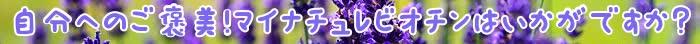 マイナチュレ,育毛剤,育毛,成分,頭皮,効果,女性,髪,薄毛,商品,サプリメント,ケア,たんぱく質,髪の毛,男性,栄養素,健康,Synergy,ビタミンB6,基準,パントテン酸,配合,毛髪,安心,由来,天然,無添加,上,維持,必要,ビオチン,口コミ,購入,サポート,解決,コース,細胞,エキス,届け,栄養,食品,量,ポイント,代,抜け毛,悩み,発,実感,アミノ酸,抽出,