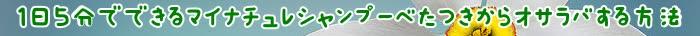 頭皮,シャンプー,効果,髪,マイナチュレシャンプー,成分,女子,オヤジ,研究所,マイナチュレ,口コミ,臭い,使用,エキス,おすすめ,女性,つき,洗浄,ヶ月,期待,毛髪,コンディショナー,刺激,配合,炎症,ケア,抜け毛,育毛,市販,コース,香り,作用,予防,乾燥,ボトル,自然,皮脂,購入,泡,体験,商品,アミノ酸,返金保証,髪の毛,無添加,ベタ,対策,改善,洗い,笑,