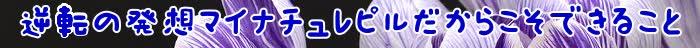 育毛剤,効果,マイナチュレ,育毛,女性用,口コミ,女性,髪,薄毛,抜け毛,剤,成分,頭皮,使用,改善,ケア,商品,使い方,主婦,男性,暴露,エキス,天然,おすすめ,発,真実,生え際,副作用,ヶ月,ハゲ,購入,髪の毛,ドライヤー,原因,無添加,ポイント,レビュー,写真,1本,安心,変化,毛髪,公式サイト,比較,人気,実験,代,解決,あなた,量,