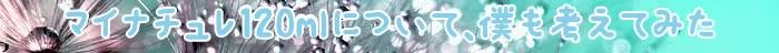 育毛剤,使用,頭皮,エキス,抜け毛,育毛,マイナチュレ,髪の毛,効果,成分,期間,髪,薄毛,女性,ヵ月,無添加,ヶ月,商品,環境,女性用,シャンプー,120ml,剤,ケア,年代,実感,40代女性,原因,配合,購入,アミノ酸,口コミ,最近,毎日,地肌,改善,男性,ホルモン,液,製品,元気,20代女性,変化,仕事,バランス,塗布,サイクル,化学,植物由来,正常,