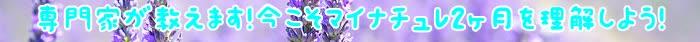 マイナチュレ,育毛剤,頭皮,効果,ヶ月,育毛,使用,抜け毛,髪,髪の毛,薄毛,エキス,成分,購入,シャンプー,剤,ケア,期間,商品,女性,実感,返金保証,無添加,改善,女性用,ヵ月,口コミ,場合,環境,地肌,supli,変化,乾燥,カラー,毎日,匂い,刺激,状態,半年,ボリューム,以上,配合,肌,安心,最近,全額,定期,コース,サポート,悩み,