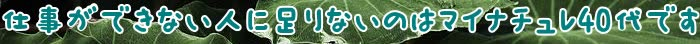 マイナチュレ,頭皮,効果,育毛剤,エキス,髪,抜け毛,育毛,使用,成分,髪の毛,シャンプー,薄毛,ヶ月,女性,無添加,ケア,口コミ,期間,毎日,塗布,男性,実感,剤,購入,商品,ヵ月,改善,40代,女性用,コンディショナー,安心,全体,刺激,血行,環境,毛髪,マッサージ,配合,50代,supli,匂い,ボリューム,40代女性,変化,状態,アミノ酸,悩み,原因,サポート,