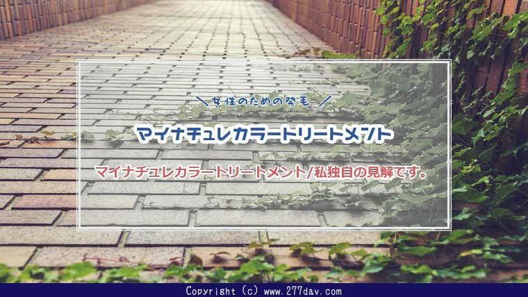 マイナチュレカラートリートメントアイキャッチ画像