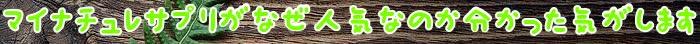 ケア,サプリメント,育毛,成分,髪の毛,髪,毛髪,健康,効果,マイナチュレ,コース,頭皮,無添加,粒,栄養,栄養素,肌,女性,配合,さま,必要,内側,商品,送料,届け,アミノ酸,細胞,Synergy,育毛剤,定期,エキス,実感,1日,たんぱく質,美容,サポート,ヶ月,バランス,口コミ,マイナチュレサプリ,得,利用,変化,改善,抜け毛,使用,維持,上,環境,体内,