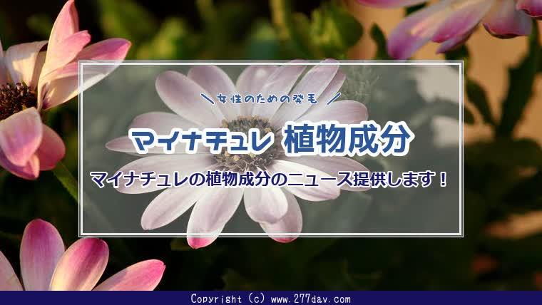 マイナチュレ,植物成分アイキャッチ画像