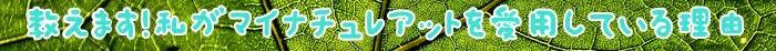マイナチュレ,@cosme,情報,ブランド,口コミ,お気に入り,無添加,紹介,髪,女性,チェック,登録,すべて,成分,商品情報,件,一覧,コスメ,育毛剤,効果,育毛,商品,ページ,カラー,ヘア,コンディショナー,おすすめ,肌,編集,発売,限定,選,アイテム,化粧品,クチコミサイト,頭皮,ヘアカラー,シャンプー,場合,2019年,リップ,登場,評価,簡単,配合,剤,トリートメント,白髪染め,最新,スカルプ,