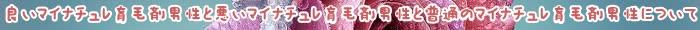 マイナチュレ,育毛剤,効果,育毛,薄毛,男性,頭皮,使用,女性,抜け毛,髪,エキス,成分,髪の毛,剤,女性用,原因,期間,ホルモン,口コミ,ヵ月,場合,改善,ヶ月,シャンプー,発,商品,サイクル,環境,最近,安心,実感,購入,脱毛,無添加,ケア,治療,必要,天然,変化,毛根,バランス,悩み,肌,ストレス,刺激,マッサージ,以前,毎日,地肌,