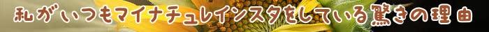 マイナチュレ,目元,ケア,育毛剤,女性,Instagram,公式,頭皮,育毛,無添加,成分,オンラインショップ,eyejam,紹介,2018年,届け,タカキュー,開催,サービス,髪の毛,配送,商品,プレゼント,注文,たんぱく質,web,カタログ,買い物,得,特典,ショッピングモール,会員,薄毛,マイナチュレシリーズ,オールインワンカラートリートメント,シャンプー,ヘアケア,コスメ,スカルプケア,ブラウン,likes,comments,送料,120ml,実現,公式サイト,ダメージ,効果,通常,製品,