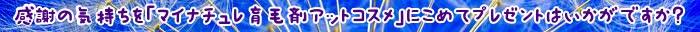 マイナチュレ,口コミ,産後,効果,成分,ハゲ,育毛剤,抜け毛,育毛,髪,無添加,女性用,リジュン,頭皮,女性,@cosme,Amazon,アマゾン,楽天,ケア,商品,男性,安心,剤,薄毛,購入,改善,チェック,キャンペーン,配合,件,使用,使い方,相談,最安値,人気,ブランド,返金保証,受賞,サポート,場合,980円,6か月,情報,おすすめ,肌,お気に入り,あなた,笑,妊娠,